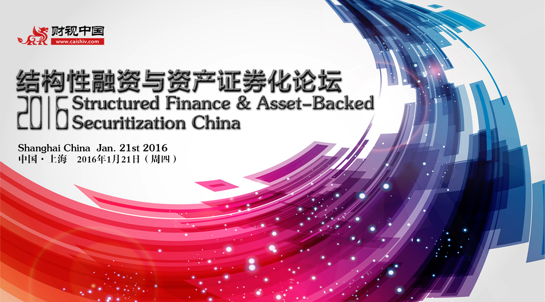 Structured Finance China 2016