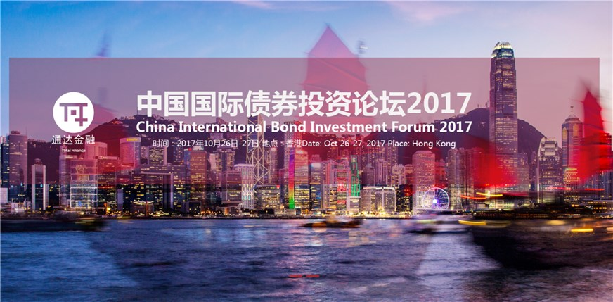 China Bond Investment Forum 17