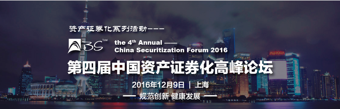 China Securitization Forum 2016